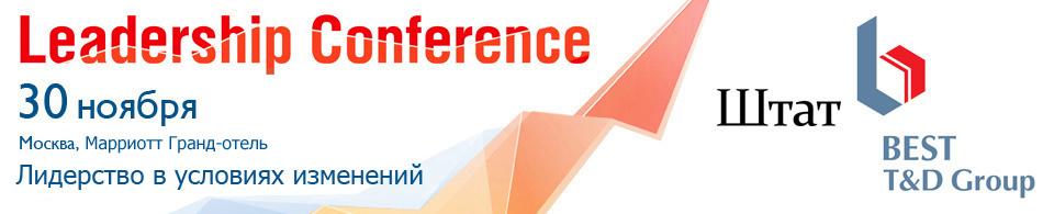 Конференция по лидерству 30 ноября, отель Марриотт Тверская