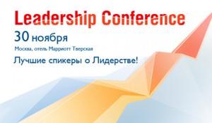 Leadership Conference (30 ноября)